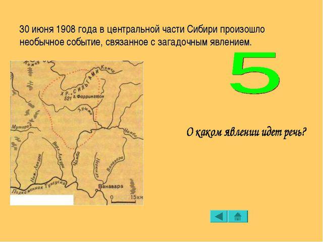 30 июня 1908 года в центральной части Сибири произошло необычное событие, свя...