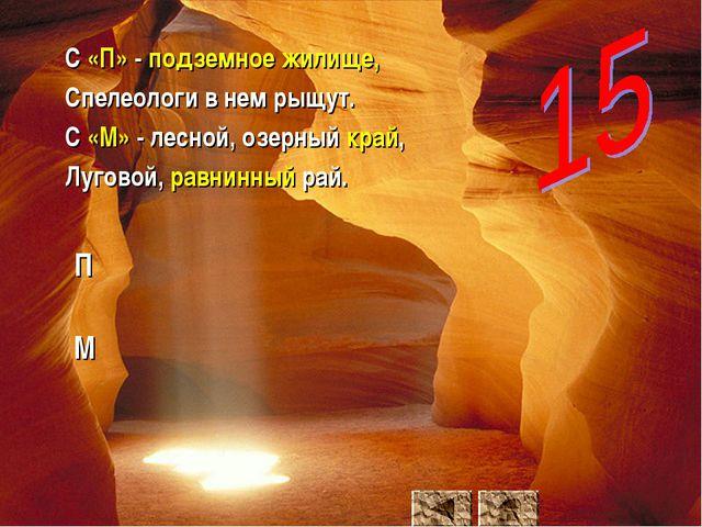 С «П» - подземное жилище, Спелеологи в нем рыщут. С «М» - лесной, озерный кра...