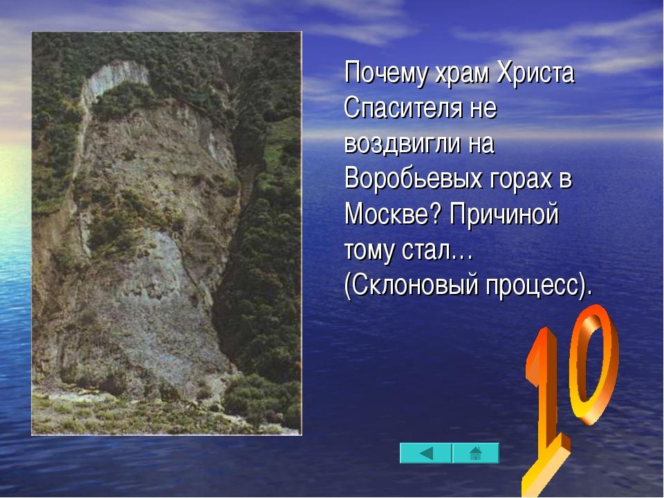 Почему храм Христа Спасителя не воздвигли на Воробьевых горах в Москве? Причи...