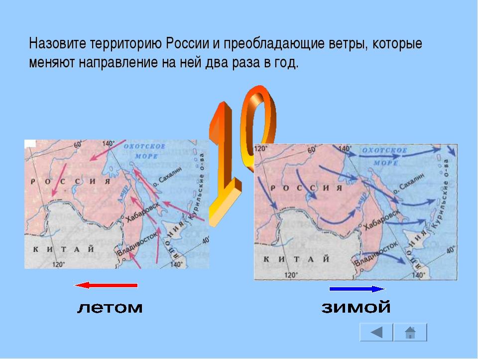 Назовите территорию России и преобладающие ветры, которые меняют направление...