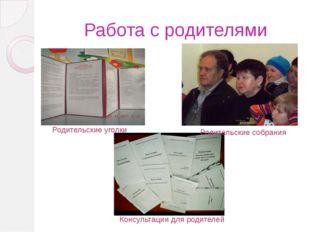 Работа с родителями Родительские уголки Родительские собрания Консультации дл