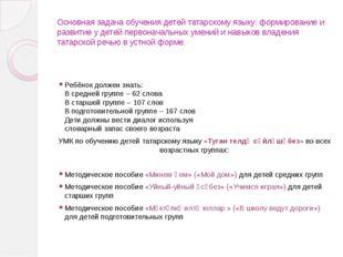 Основная задача обучения детей татарскому языку: формирование и развитие у де