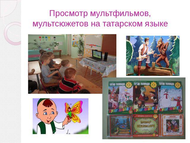 Просмотр мультфильмов, мультсюжетов на татарском языке