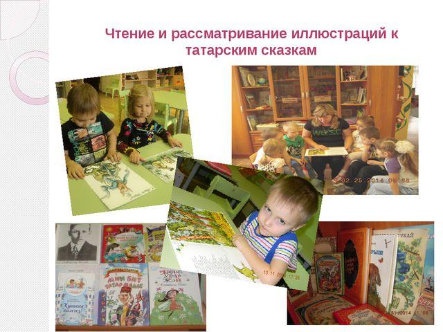 Чтение и рассматривание иллюстраций к татарским сказкам