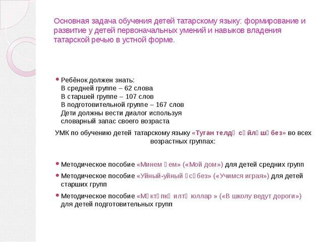 Основная задача обучения детей татарскому языку: формирование и развитие у де...