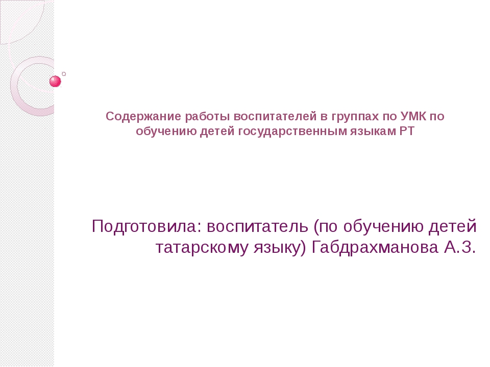 Содержание работы воспитателей в группах по УМК по обучению детей государстве...
