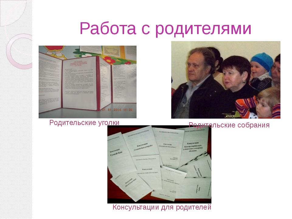 Работа с родителями Родительские уголки Родительские собрания Консультации дл...