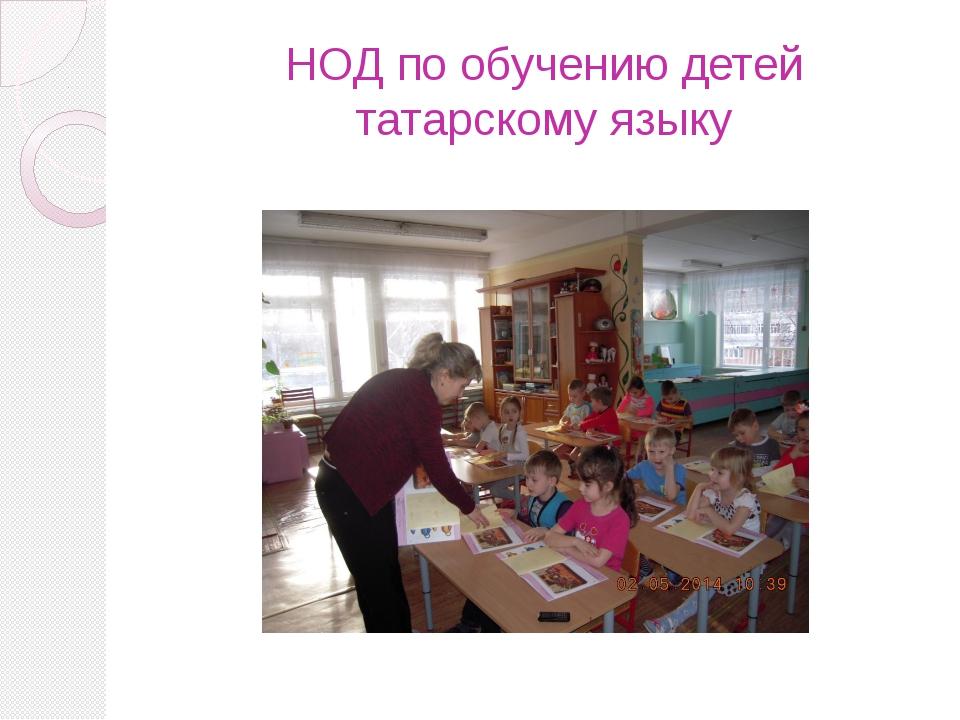 НОД по обучению детей татарскому языку