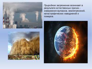Природное загрязнение возникает в результате естественных причин - извержения
