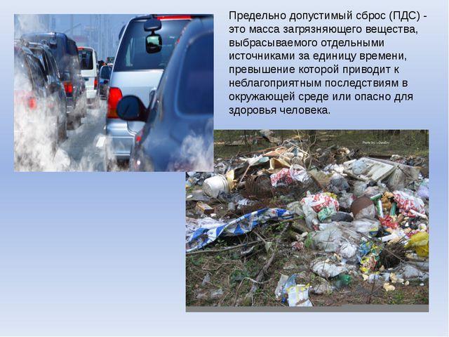Предельно допустимый сброс (ПДС) - это масса загрязняющего вещества, выбрасыв...