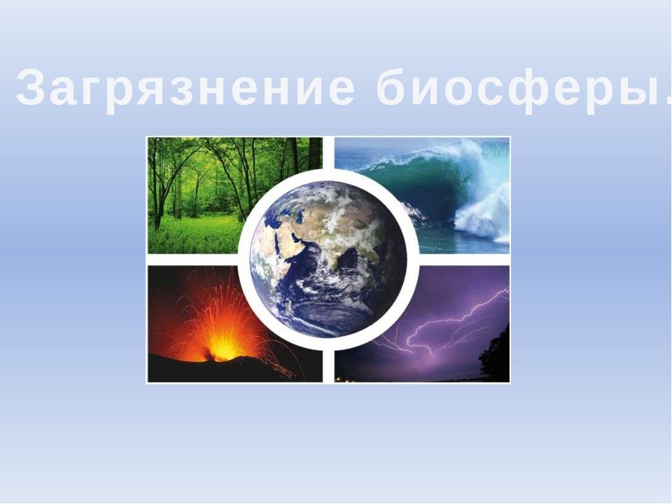 Загрязнение биосферы.