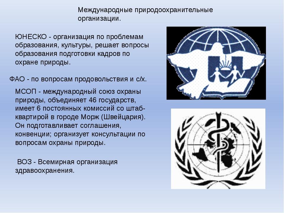 Международные природоохранительные организации. ЮНЕСКО - организация по пробл...