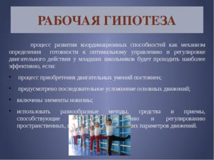 РАБОЧАЯ ГИПОТЕЗА процесс развития координационных способностей как механизм о