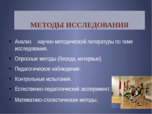МЕТОДЫ ИССЛЕДОВАНИЯ Анализ научно-методической литературы по теме исследова