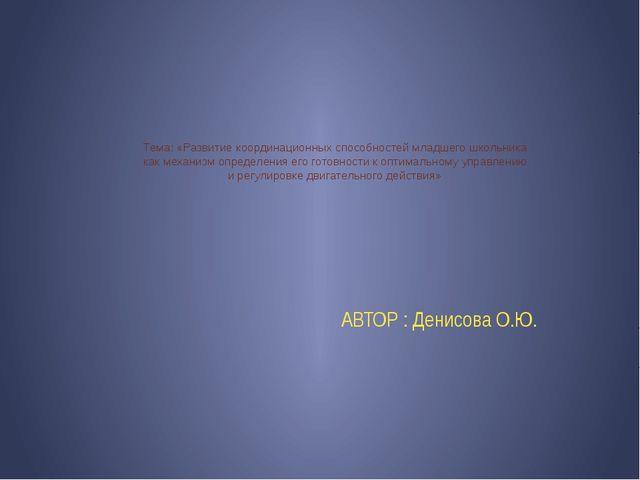 Тема: «Развитие координационных способностей младшего школьника как механизм...