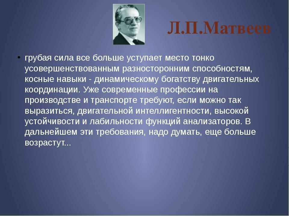Л.П.Матвеев грубая сила все больше уступает место тонко усовершенствованным р...