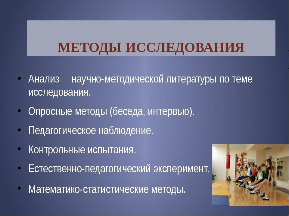 МЕТОДЫ ИССЛЕДОВАНИЯ Анализ научно-методической литературы по теме исследова...