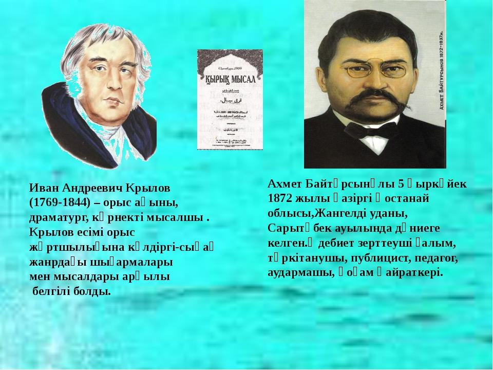 Иван Андреевич Крылов (1769-1844) – орыс ақыны, драматург, көрнекті мысалшы ....