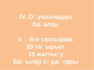 ІV. Оқушыларды бағалау. V. Үйге тапсырма: 33 тақырып. 15 жаттығу Бақылау сұра