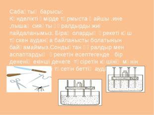 Сабақтың барысы: Күнделікті өмірде тұрмыста Қайшы .ине ,пышақ сияқты құралдыр