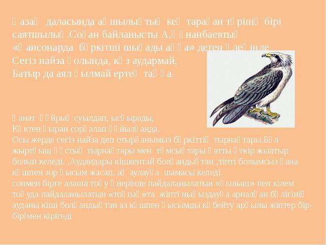 Қазақ даласында аңшылықтың кең тараған түрінің бірі саятшылық.Соған байланыст...