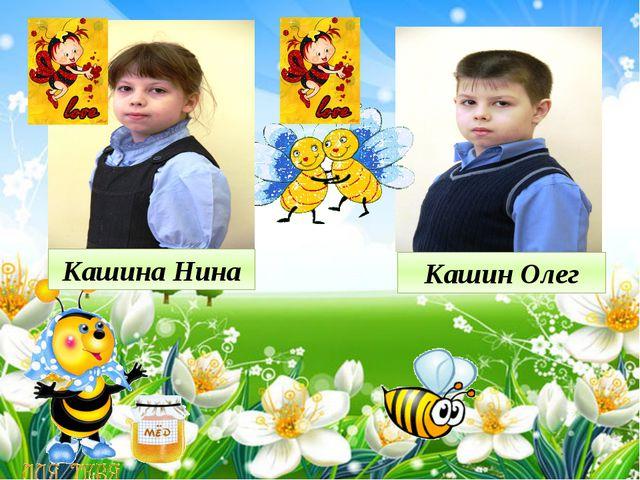 Кашин Олег Кашина Нина