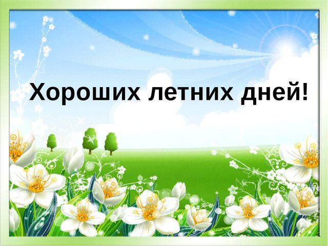 Хороших летних дней!