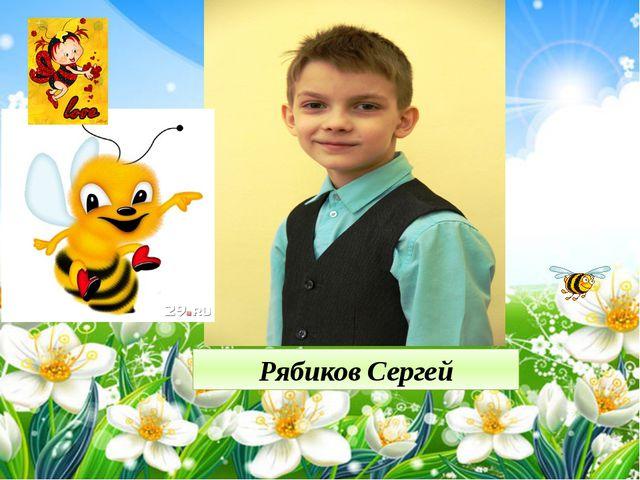 Рябиков Сергей