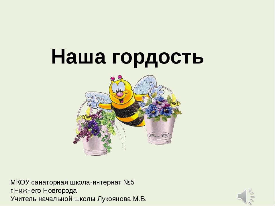 Наша гордость МКОУ санаторная школа-интернат №5 г.Нижнего Новгорода Учитель н...