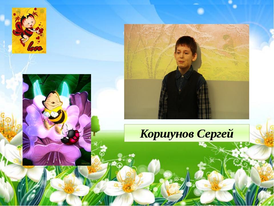 Козлов Иван Коршунов Сергей