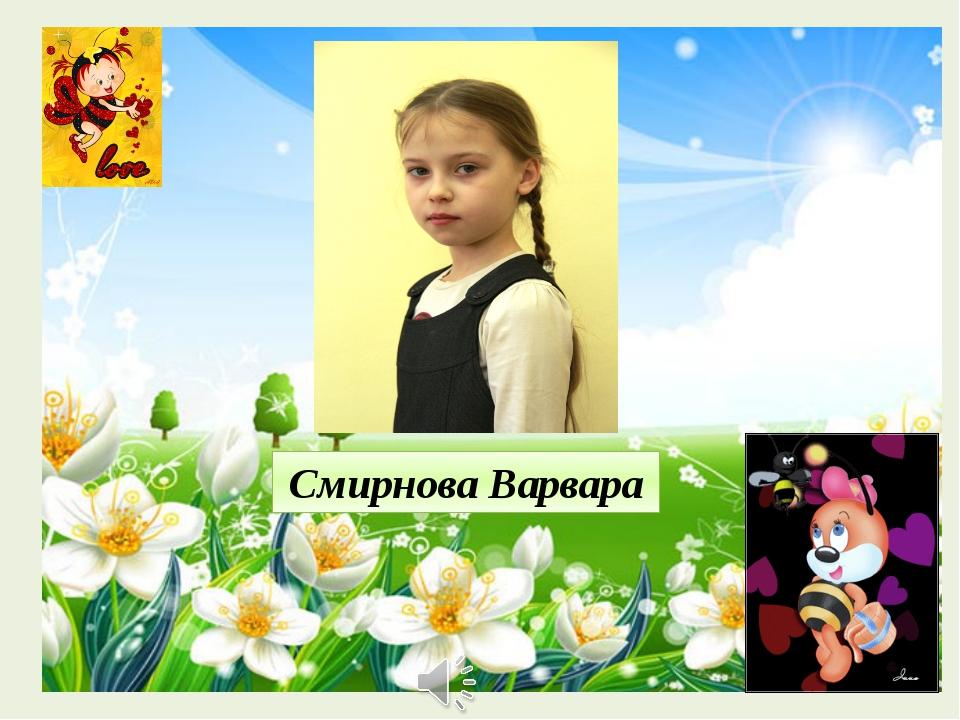Смирнова Варвара