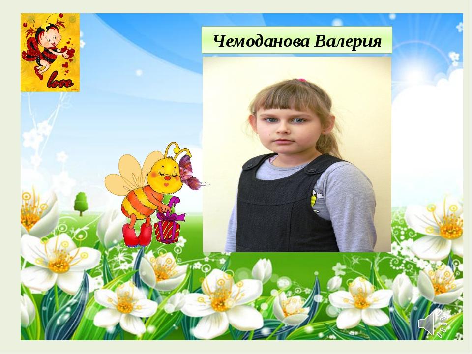Чемоданова Валерия