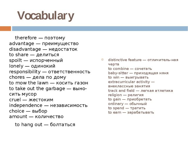 Vocabulary 	therefore — поэтому  advantage — преимущество  disadvantage — не...