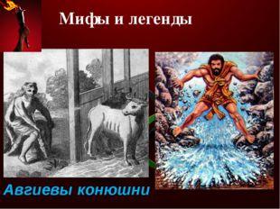 Мифы и легенды Авгиевы конюшни Авгиевы конюшни. Одной из попыток возобновлени