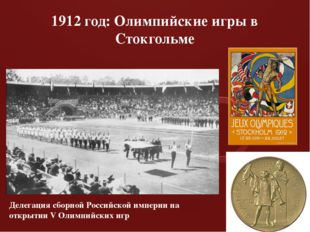 1912 год: Олимпийские игры в Стокгольме Делегация сборной Российской империи