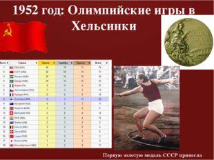 1952 год: Олимпийские игры в Хельсинки Первую золотую медаль СССР принесла Н