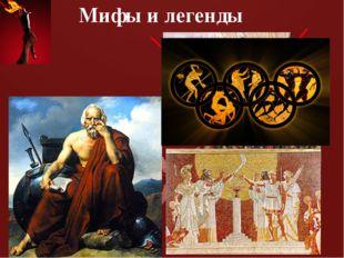 Мифы и легенды Уже вовремена античности определились олимпийские этические