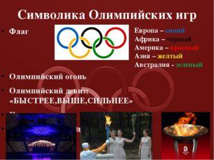 Символика Олимпийских игр Флаг Олимпийский огонь Олимпийский девиз: «БЫСТРЕЕ,