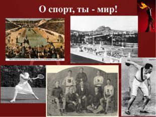 О спорт, ты - мир! С древних лет олимпийские игры были главным спортивным соб