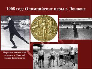 1908 год: Олимпийские игры в Лондоне Первый олимпийский чемпион - Николай Пан