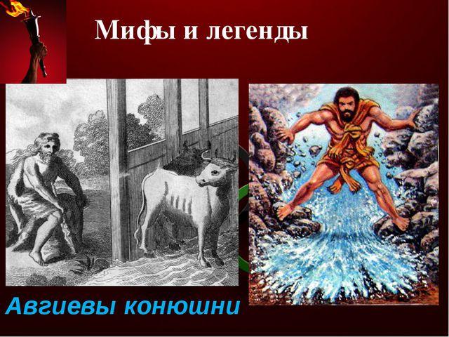 Мифы и легенды Авгиевы конюшни Авгиевы конюшни. Одной из попыток возобновлени...