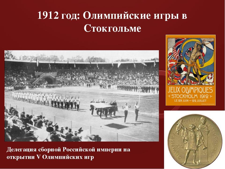 1912 год: Олимпийские игры в Стокгольме Делегация сборной Российской империи...