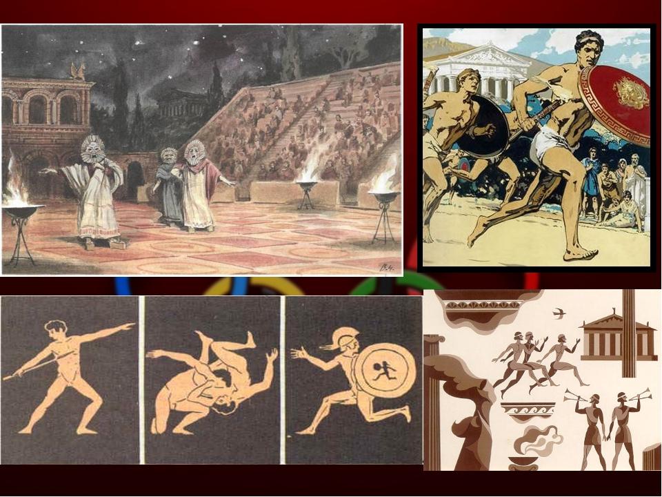 история олимпийских игр картинки стало