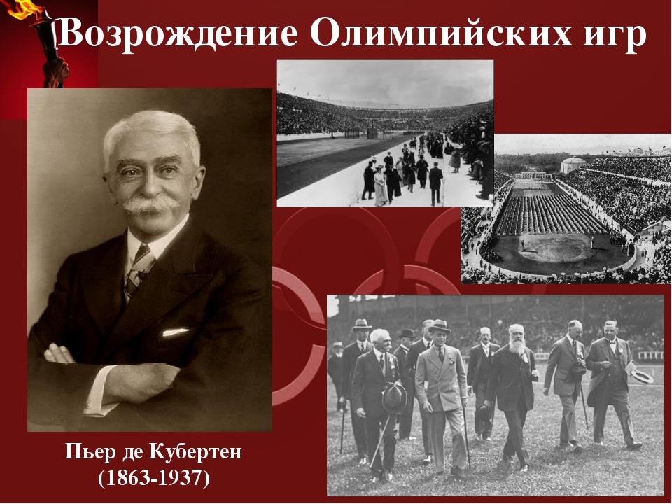 Возрождение Олимпийских игр Пьер де Кубертен (1863-1937) В 1894г. Принято реш...
