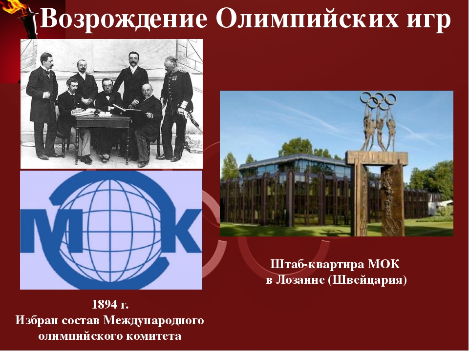 Возрождение Олимпийских игр 1894 г. Избран состав Международного олимпийского...