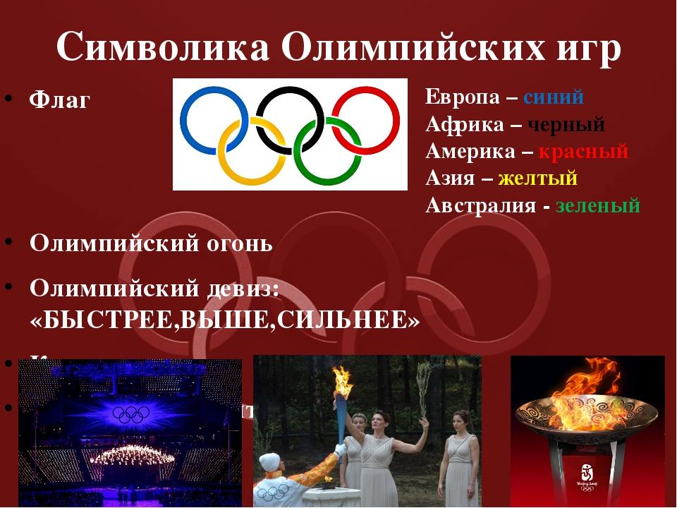 Символика Олимпийских игр Флаг Олимпийский огонь Олимпийский девиз: «БЫСТРЕЕ,...