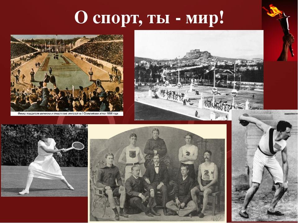 О спорт, ты - мир! С древних лет олимпийские игры были главным спортивным соб...
