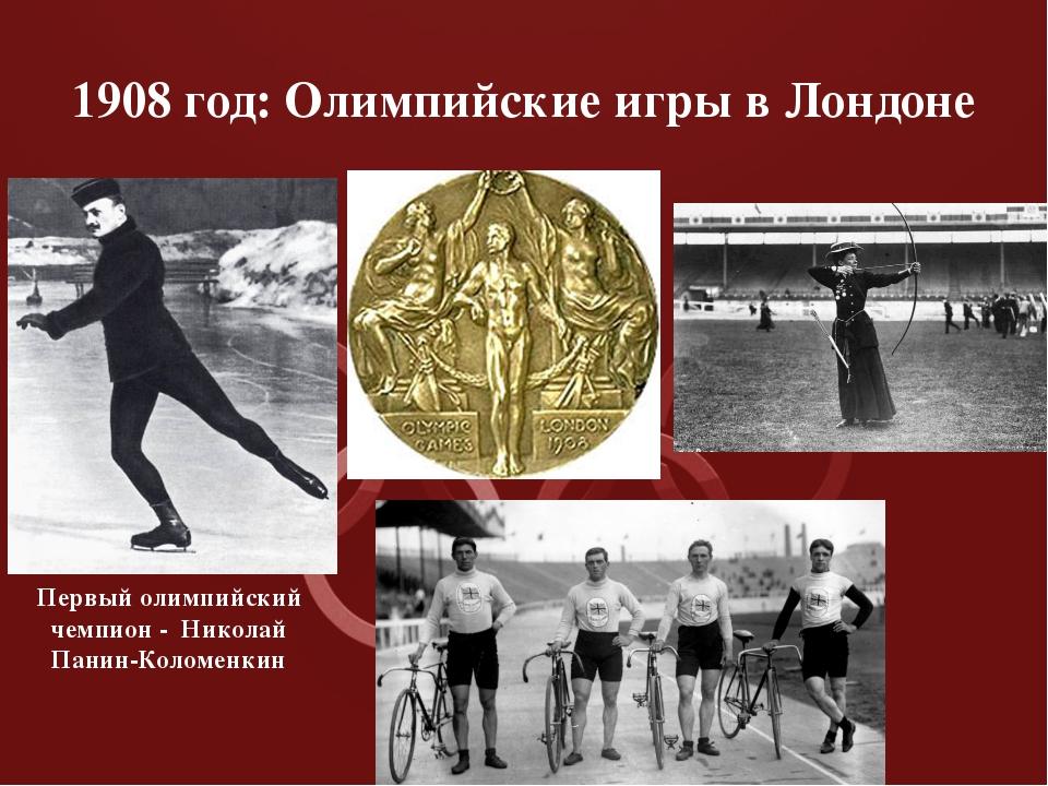 1908 год: Олимпийские игры в Лондоне Первый олимпийский чемпион - Николай Пан...