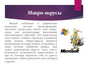 Макро-вирусы Многие табличные и графические редакторы, системы проектировани