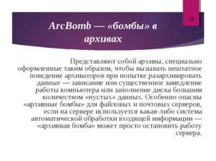 ArcBomb — «бомбы» в архивах Представляют собой архивы, специально оформленны